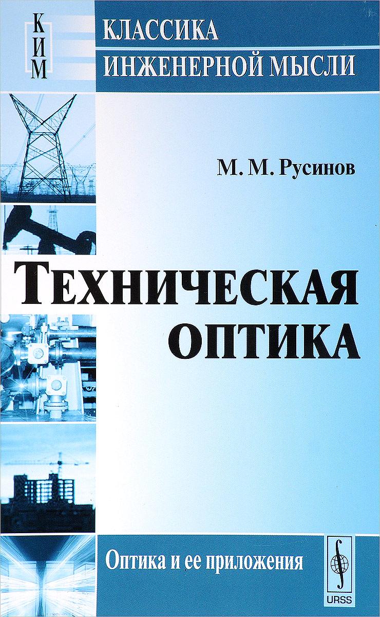 М. М. Русинов Техническая оптика русинов м техническая оптика
