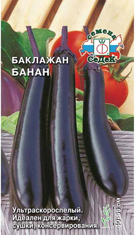 "Семена Седек ""Баклажан. Банан"", 0,2 г"