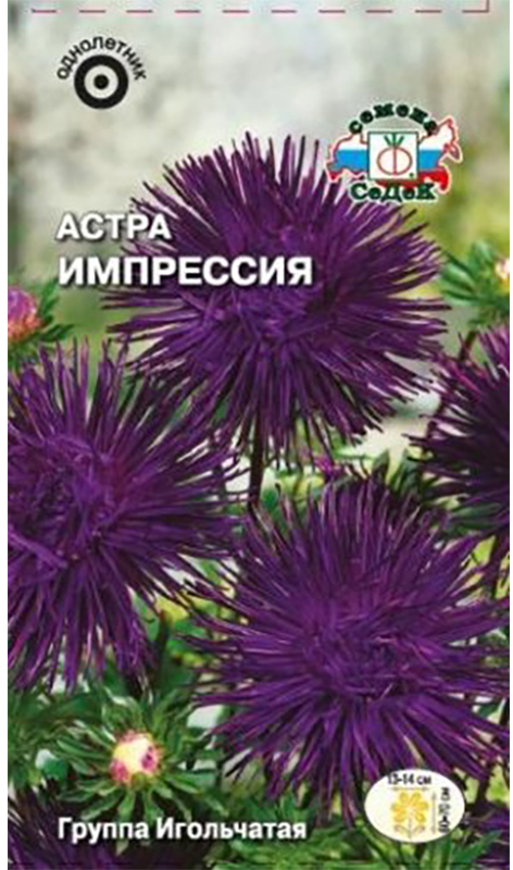 """Семена Седек """"Астра. Импрессия"""", 0,2 г"""