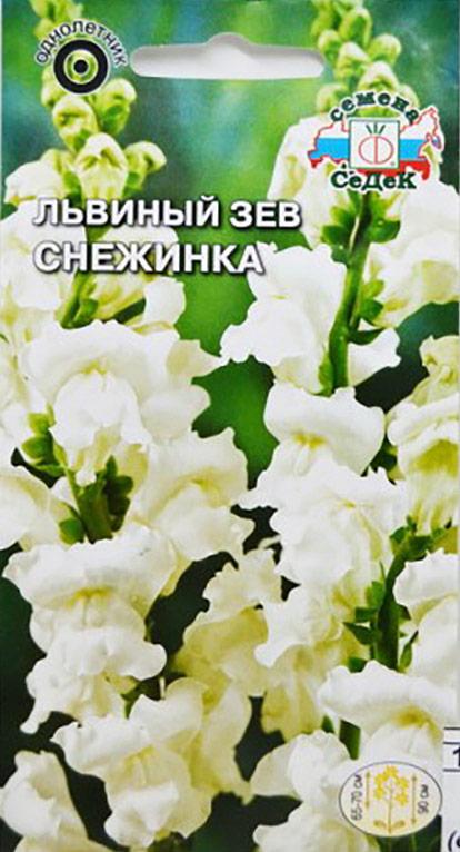 """Семена Седек """"Львиный зев. Снежинка"""", 0,1 г"""