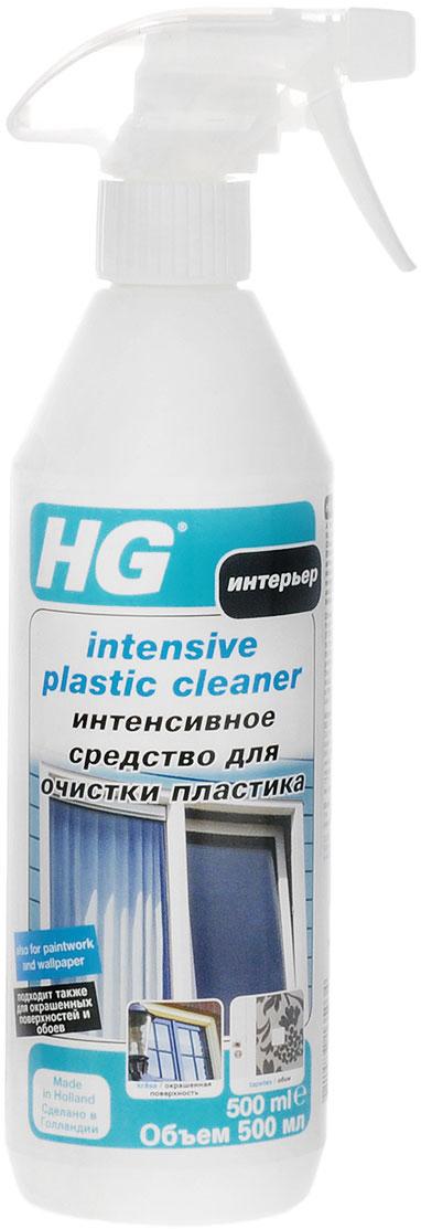 Средство HG для очистки пластика, обоев и окрашенных стен, 500 мл средство hg для очистки дымоходов 500 г