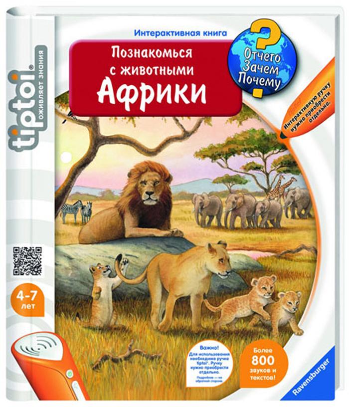 Tiptoi Интерактивная книга Познакомься с животными Африки ravensburger интерактивная игра викторина в дорогу без ручки tiptoi