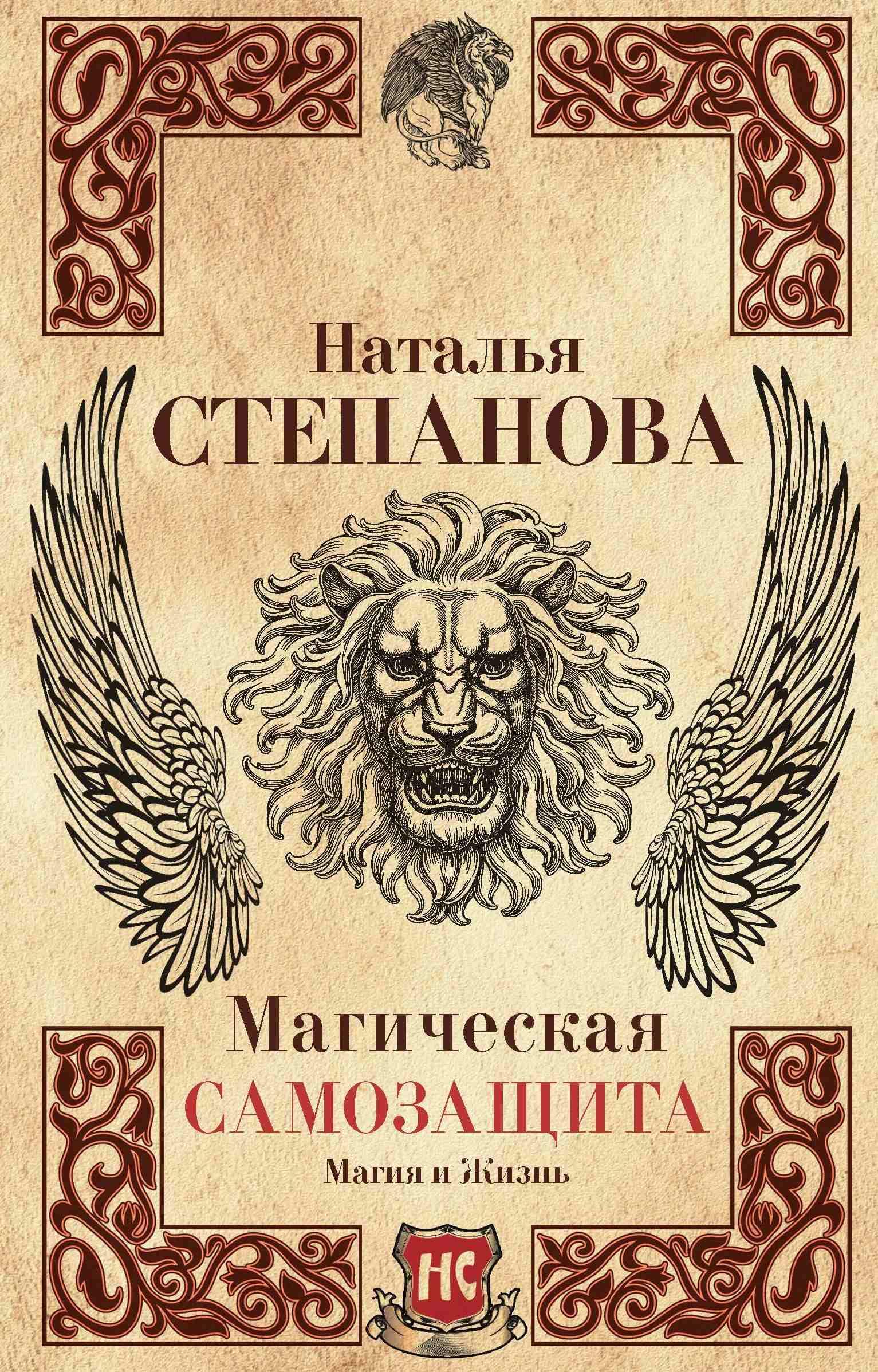 Наталья Степанова Магическая самозащита