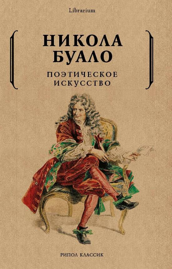 Никола Буало Поэтическое искусство. Об искусстве и поэзии поэзия золотого века