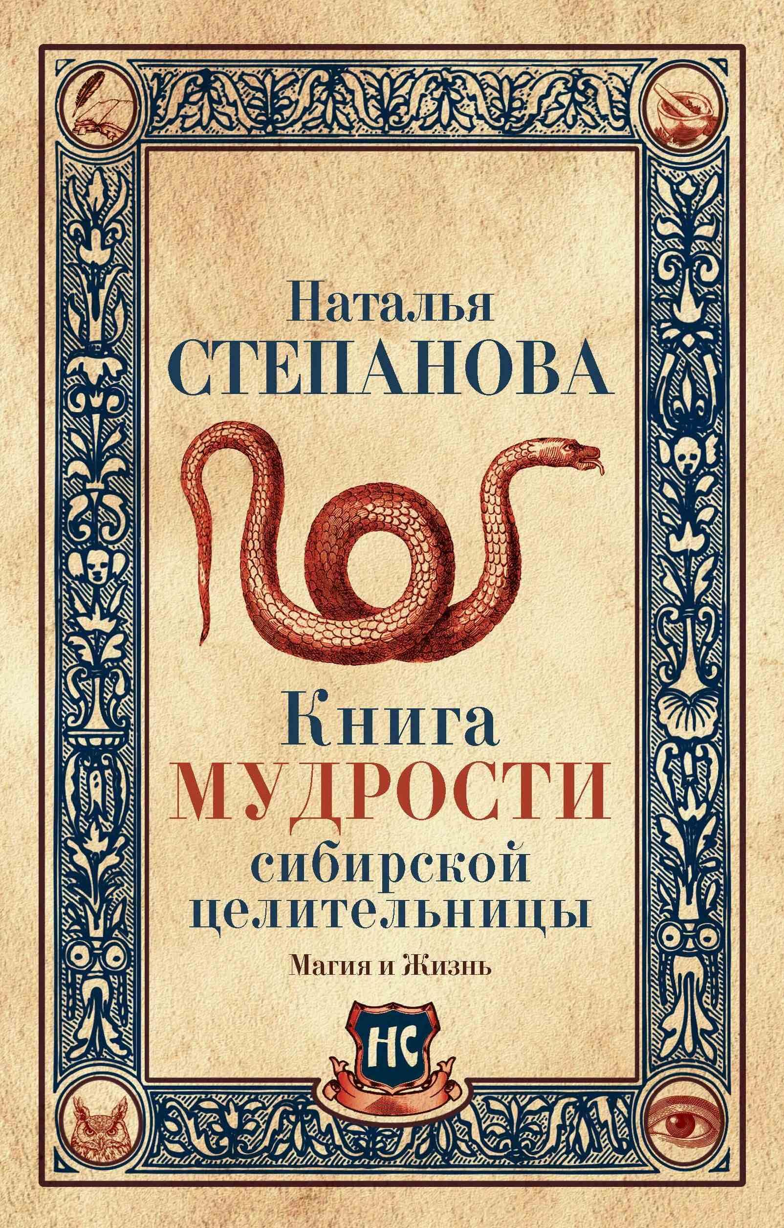 Наталья Степанова Книга мудрости сибирской целительницы