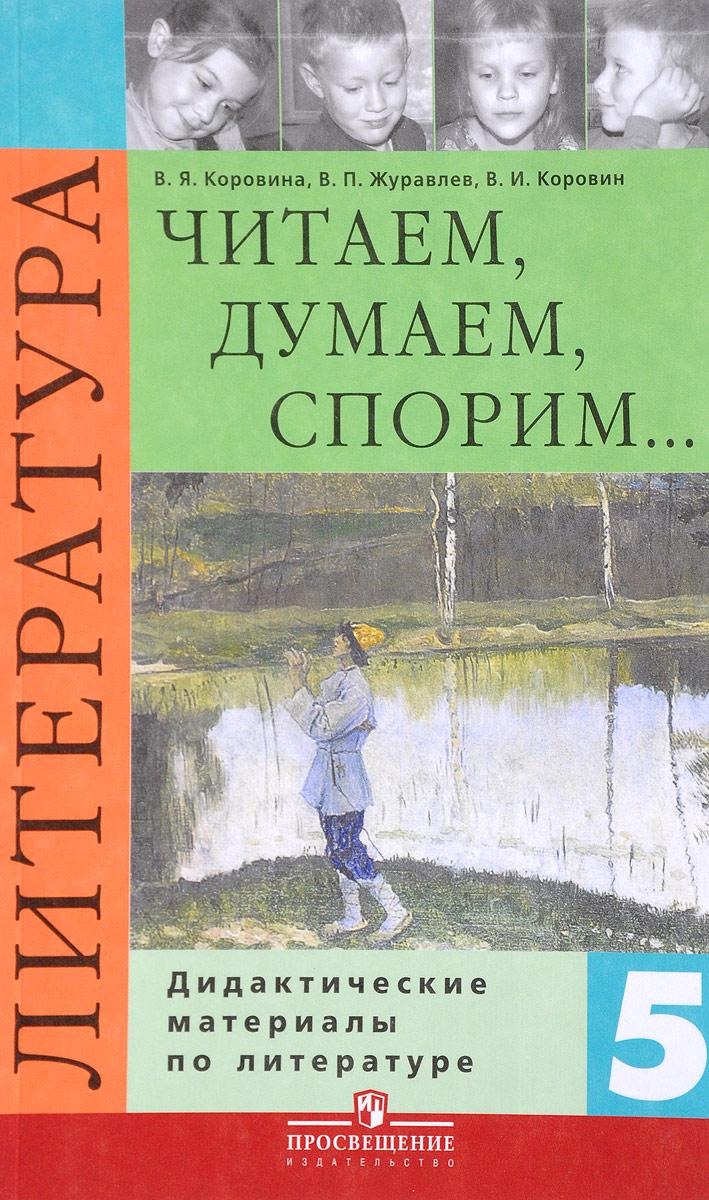 В. Я. Коровина, В. П. Журавлев, В. И. Коровин Читаем, думаем, спорим... Дидактические материалы по литературе. 5 класс