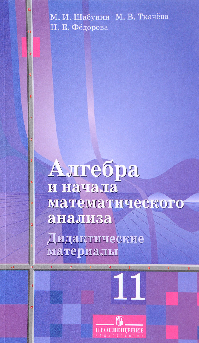 М. И. Шабунин, Р. Г. Газарян, М. В. Ткачева, Н. Е. Федорова Алгебра и начала математического анализа. 11 класс. Дидактические материалы