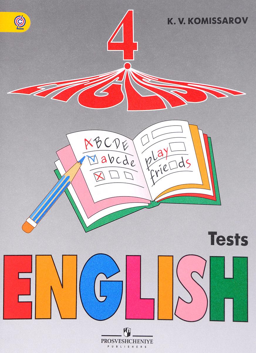 K. V. Komissarov English 4: Tests / Английский язык. 4 класс. Контрольные и проверочные работы