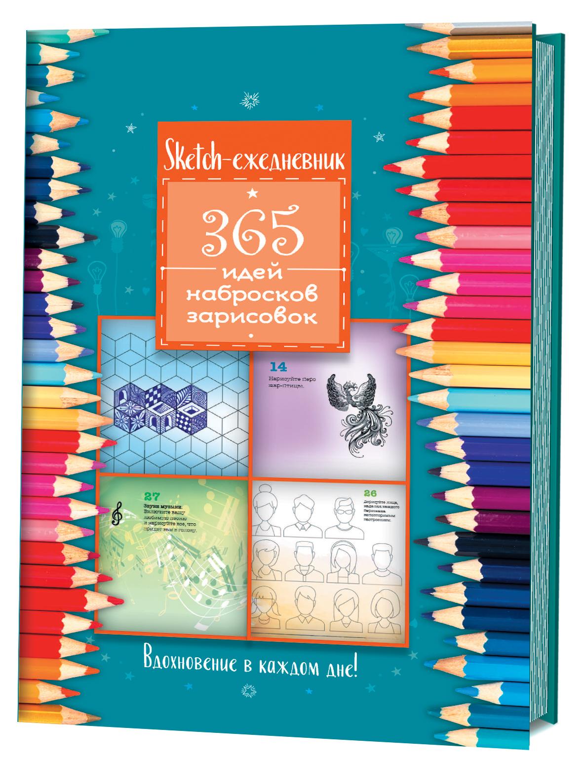 Анастасия Потапова Sketch-ежедневник. 365 идей, набросков, зарисовок. Вдохновение в каждом дне! скетч ежедневник 365 идей цветные карандаши