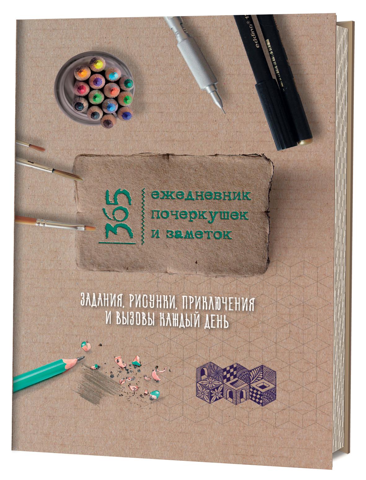 Анастасия Потапова 365. Ежедневник почеркушек и заметок. Задания, рисунки, приключения и вызовы каждый день