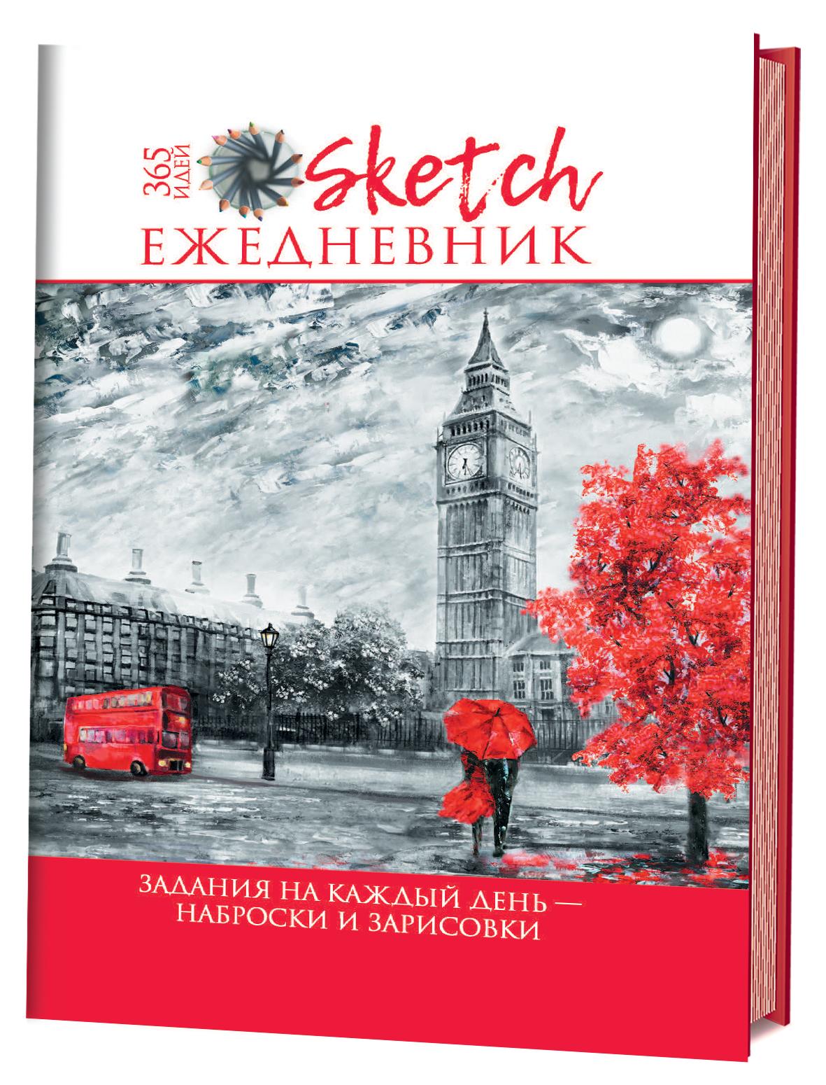 Анастасия Потапова Sketch-ежедневник. 365 идей. Задания на каждый день - наброски и зарисовки скетч ежедневник 365 идей цветные карандаши