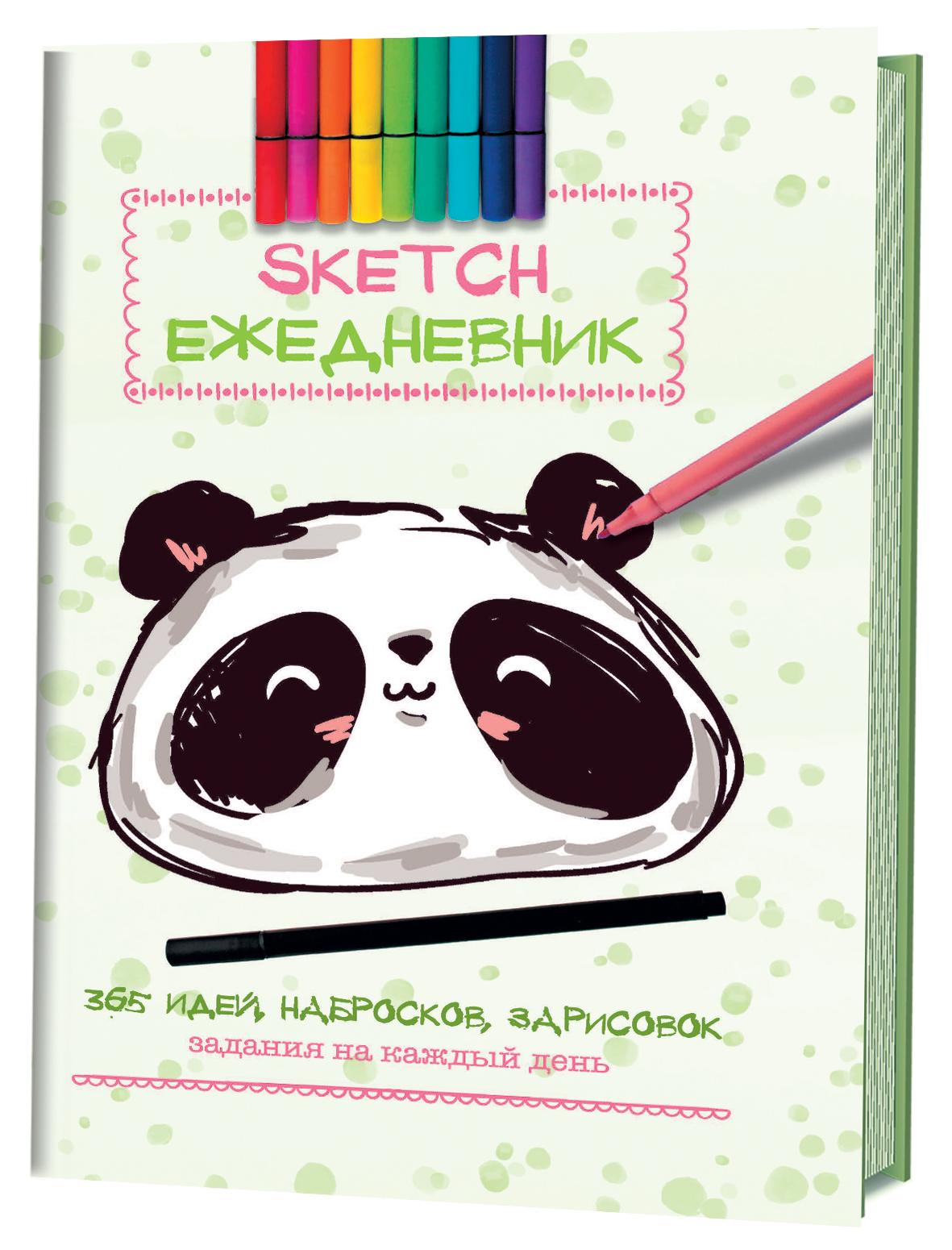 Анастасия Потапова Sketch-ежедневник. 365 идей, набросков, зарисовок. Задания на каждый день скетч ежедневник 365 идей цветные карандаши