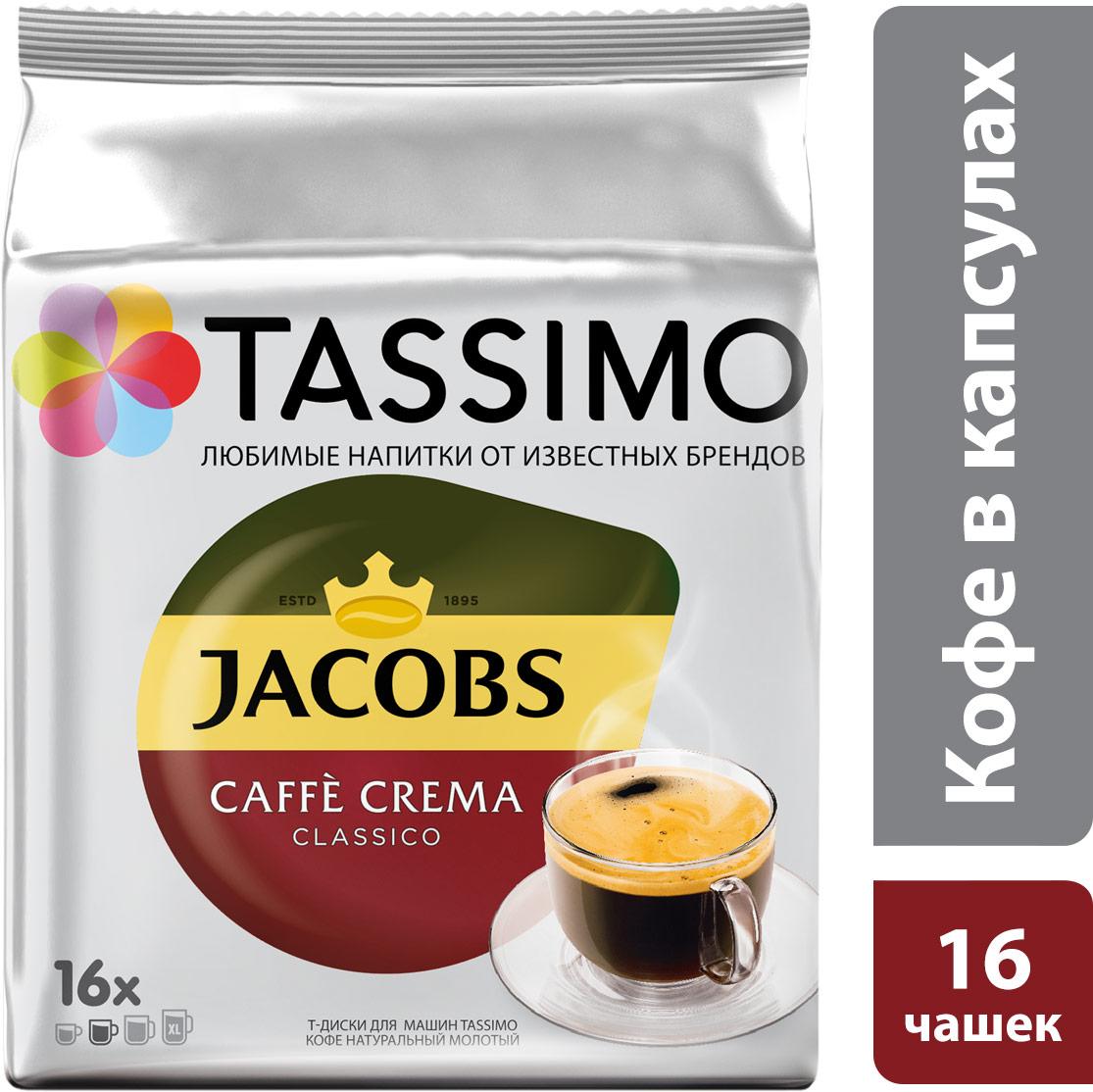 Кофе в капсулах Tassimo Jacobs Caffe Crema, 16 порций
