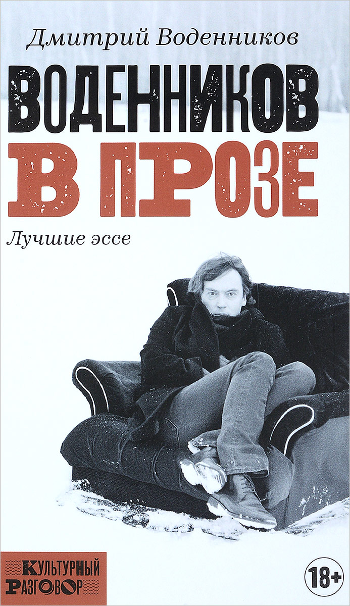 Дмитрий Воденников Воденников в прозе