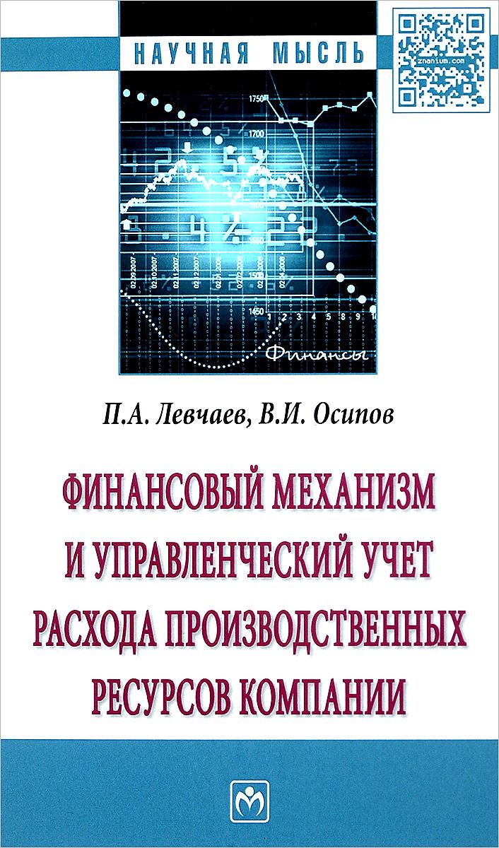 П. А. Левчаев, В. И. Осипов Финансовый механизм и управленческий учет расхода производственных ресурсов компании
