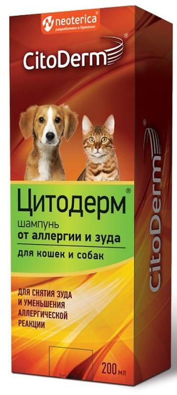 Шампунь от аллергии и зуда Citoderm, для кошек и собак, 200 мл шампунь для животных от аллергии