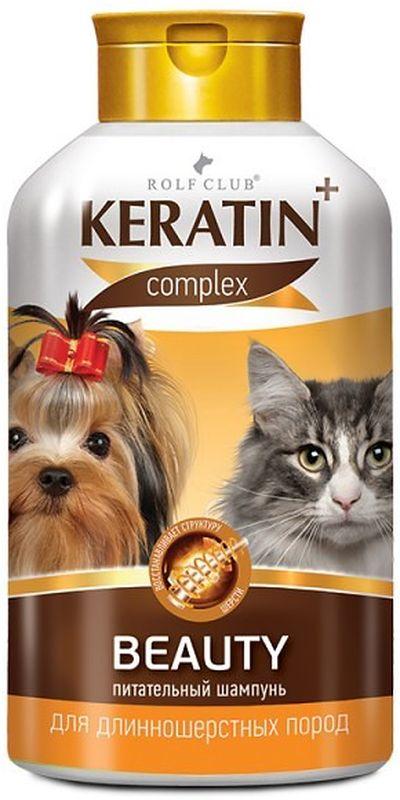 Шампунь Rolf Club Keratin+ Beauty для длинношерстных кошек и собак, 400 мл rolf club r416 шампунь распутывающий для длинношерстных собак 400мл