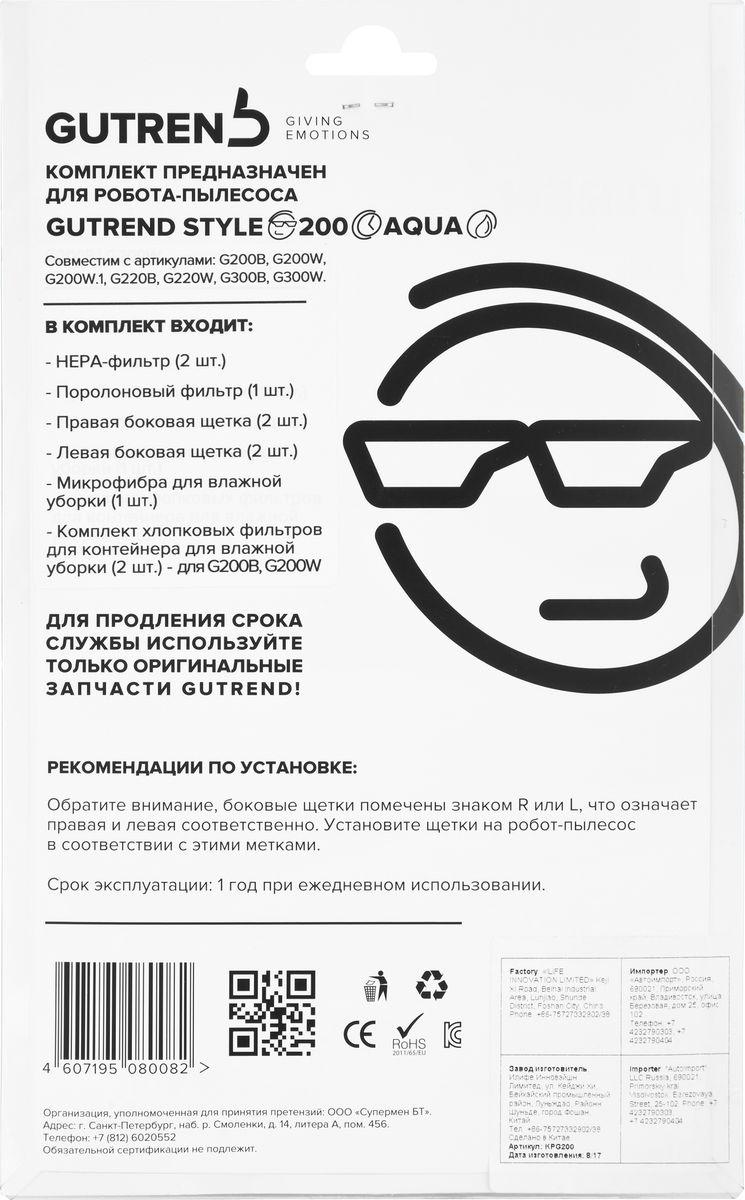 Gutrend KPG200комплект расходных материалов Gutrend