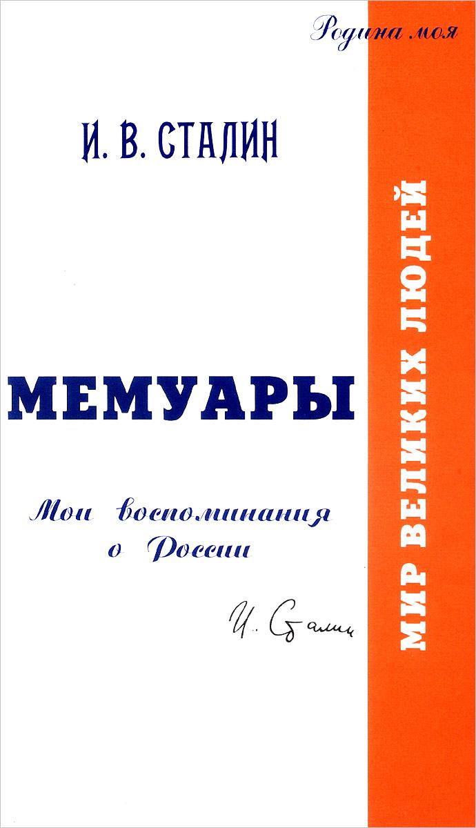 И. В. Сталин Мемуары. Мои воспоминания о России