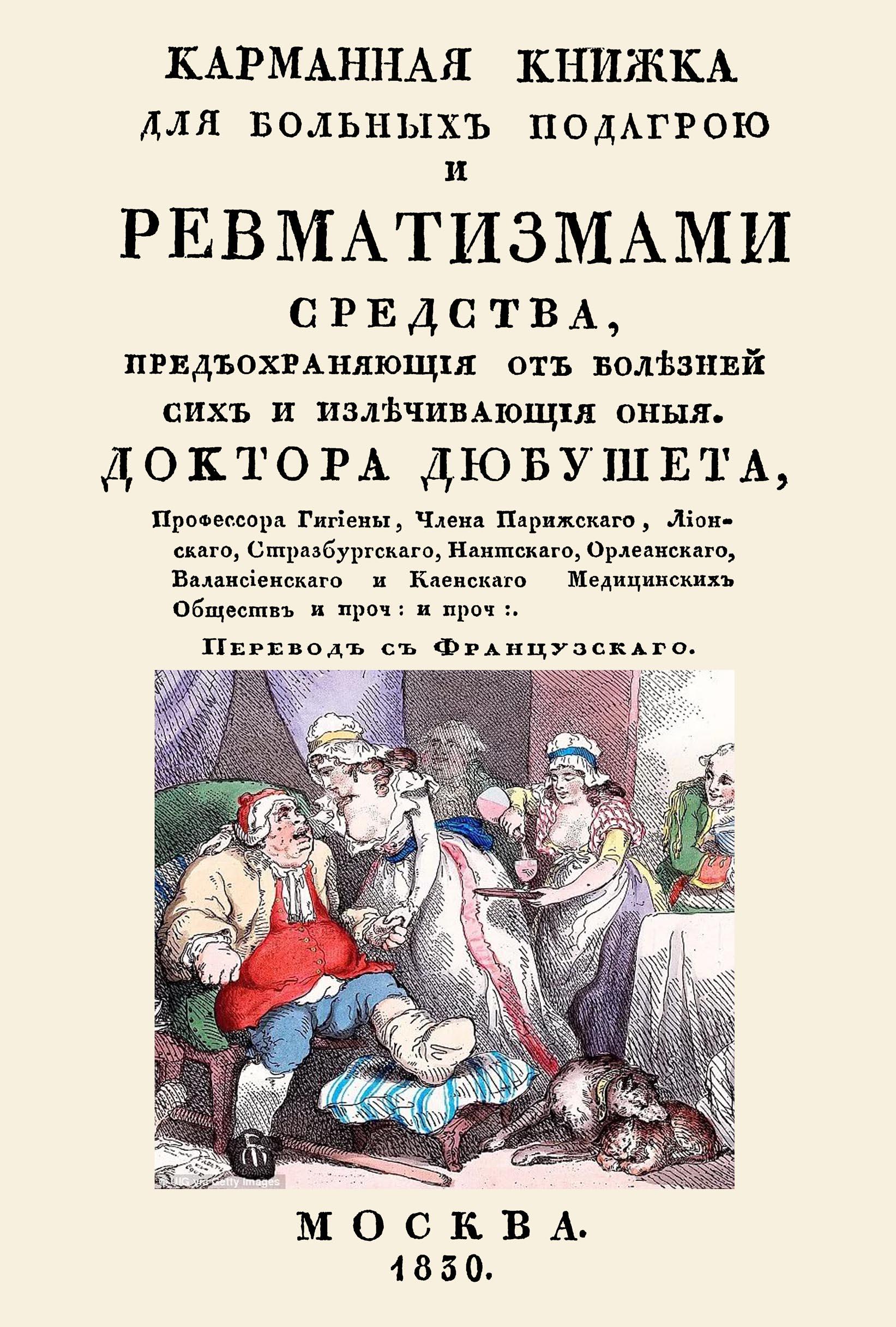 Дюбуше Карманная книжка для больных подагрой и ревматизмами. Средства, предохраняющие от болезней сих и излечивающие оные