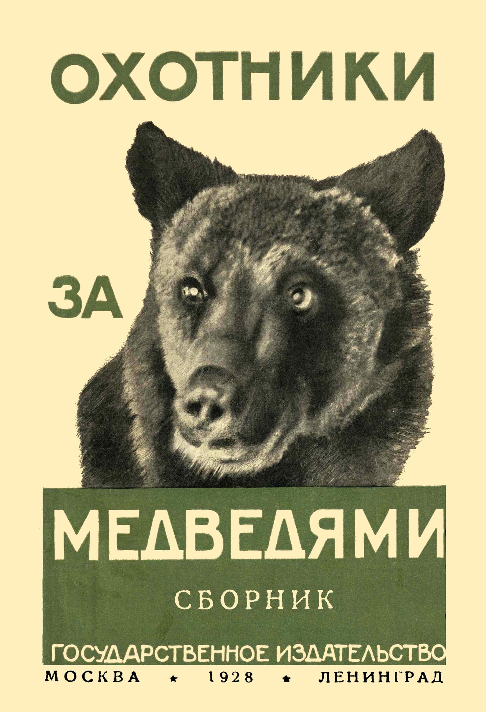 Охотники за медведями. Сборник охотничьих рассказов