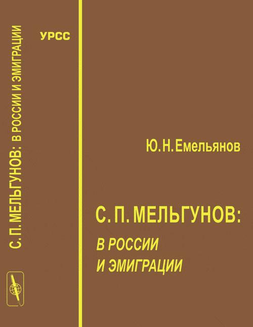 Ю. Н. Емельянов С. П. Мельгунов в России и эмиграции