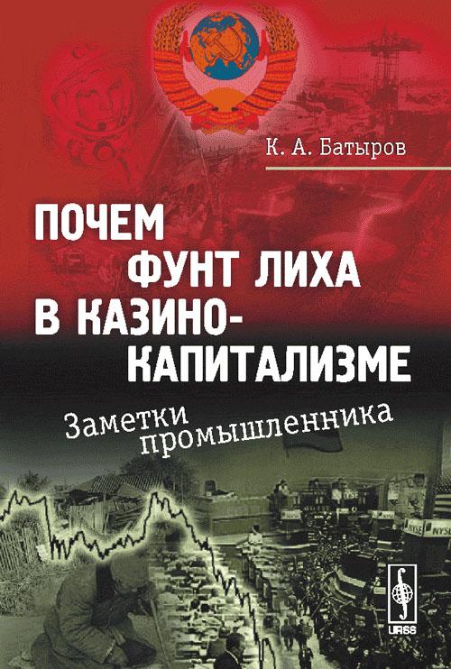 К. А. Батыров Почем фунт лиха в казино-капитализме. Заметки промышленника цены онлайн