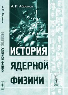 А. И. Абрамов История ядерной физики