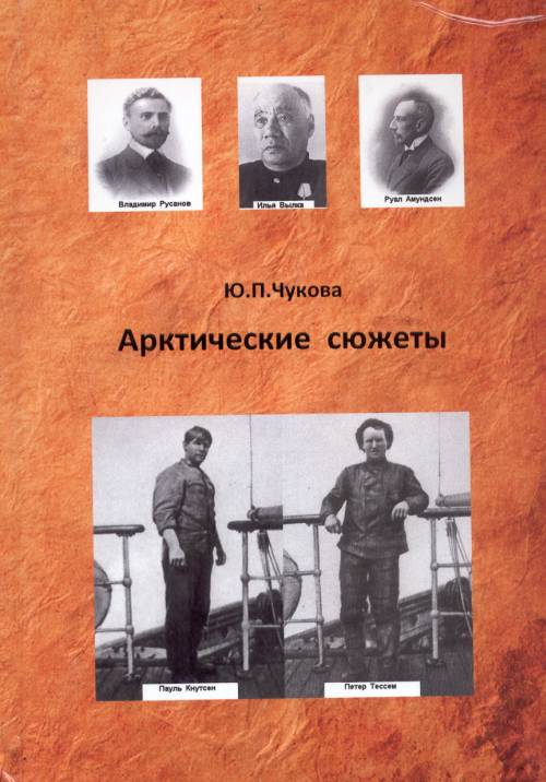 Ю. П. Чукова Арктические сюжеты юрий слёзкин арктические зеркала