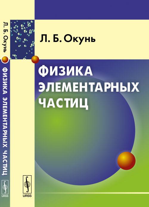 Л. Б. Окунь Физика элементарных частиц