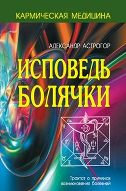 Александр Астрогор Исповедь болячки