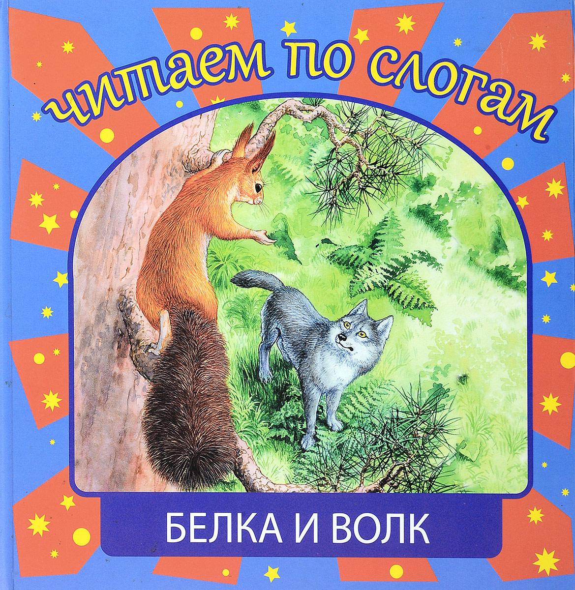 Л. Н. Толстой Белка и волк