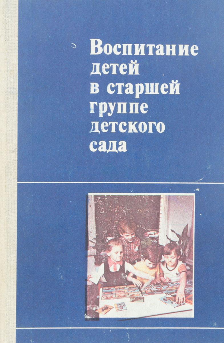 В. Гербова, Р. Иванкова, Р. Казакова Воспитание детей в старшей группе детского сада.