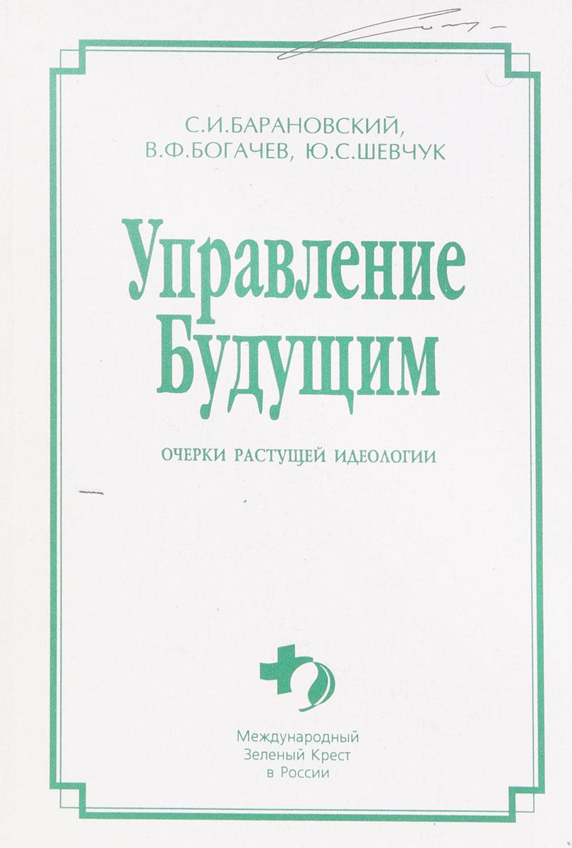 С. Барановский, В. Богачев, Ю. Шевчук Управление Будущим. Очерки растущей идеологии