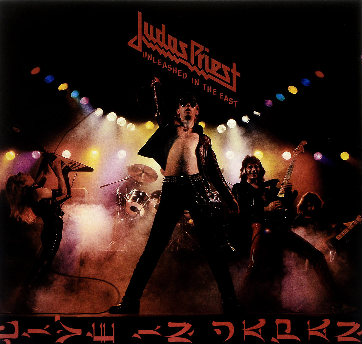 Judas Priest Judas Priest. Unleashed In The East (LP) fitness unleashed