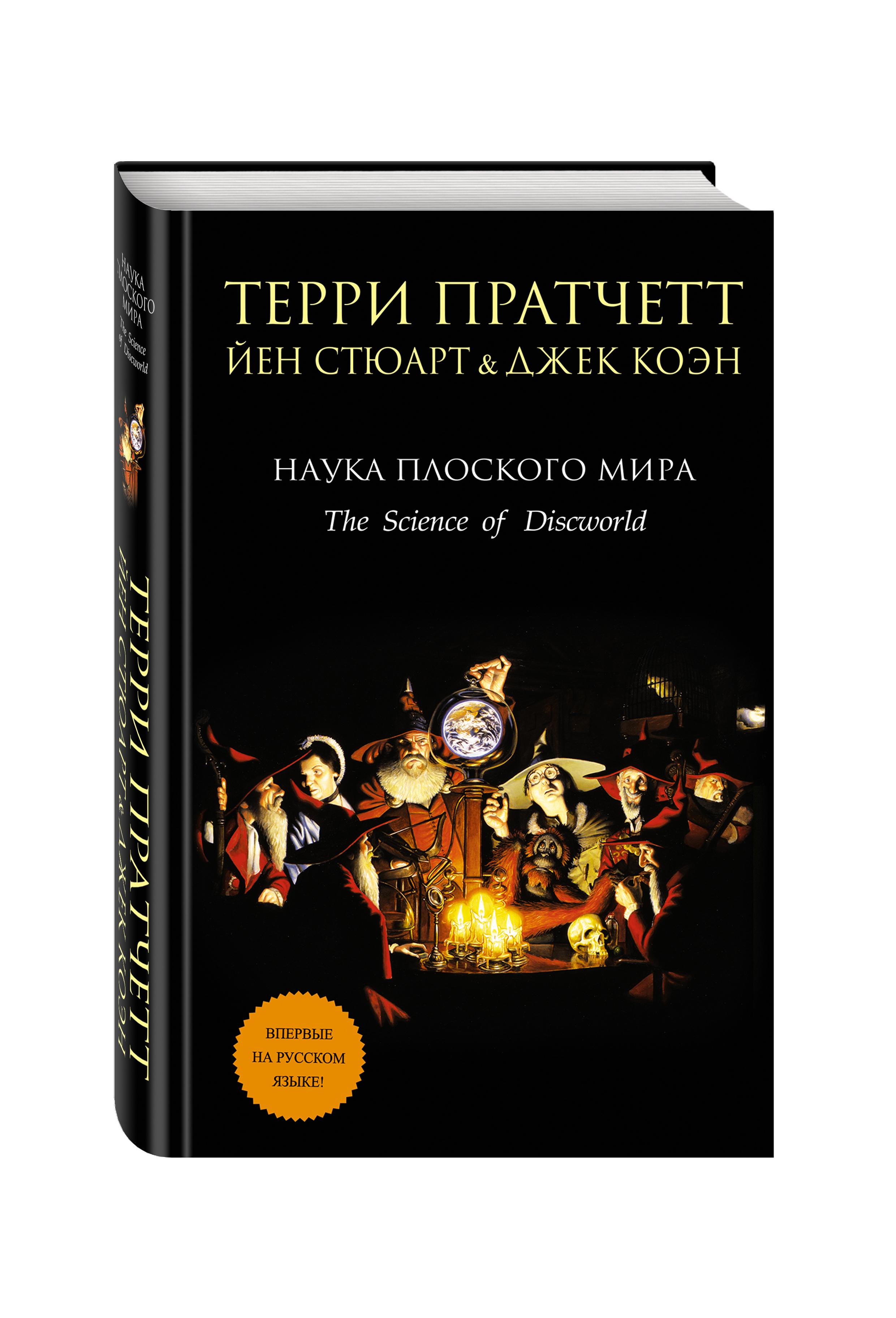 Терри Пратчетт, Йен Стюарт & Джек Коэн Наука Плоского мира
