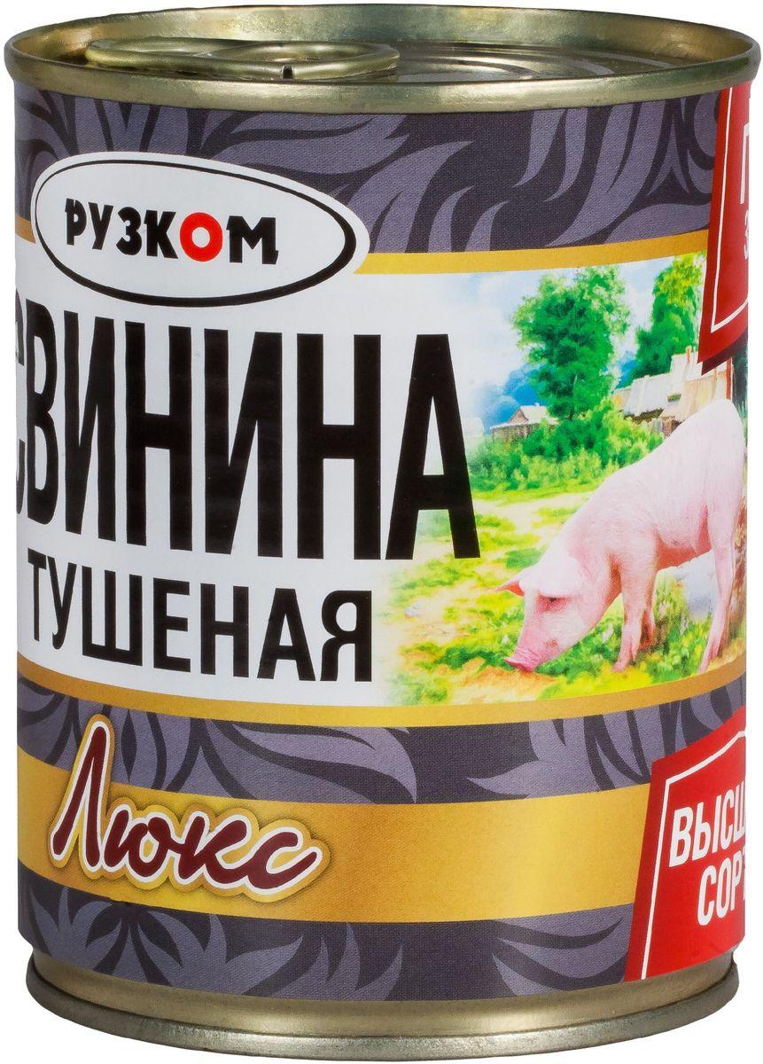 Рузком Свинина тушеная высший сорт Люкс ГОСТ, 338 г