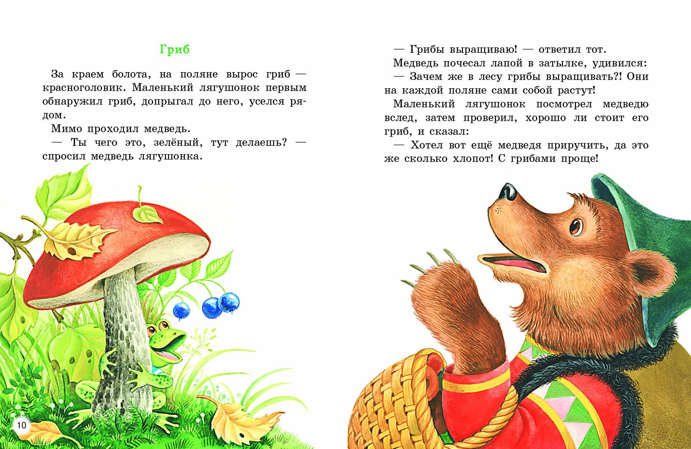 Рассказы о животных для детей с картинками