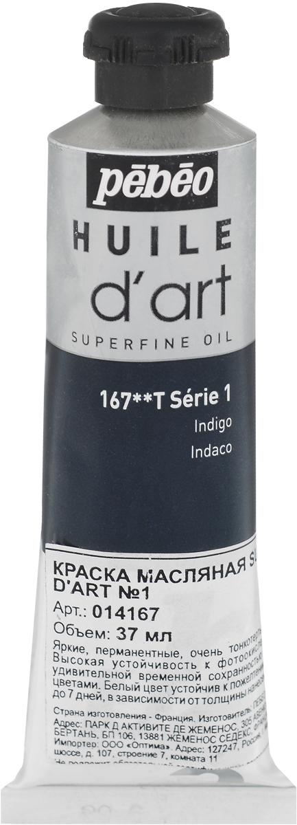 Pebeo Краска масляная Super Fine D'Art №1 цвет 014167 индиго 37 мл