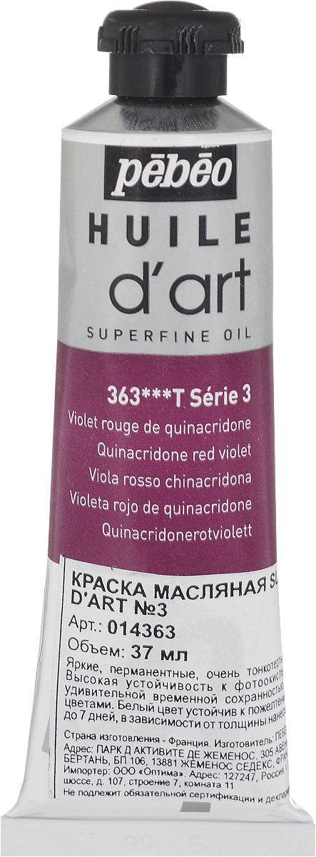 Pebeo Краска масляная Super Fine D'Art №3 цвет 014363 квинакридон красно-фиолетовый 37 мл
