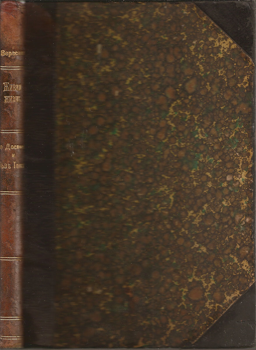 Живая жизнь. Часть I. О Достоевском и Льве Толстом отсутствует дело о графе льве толстом