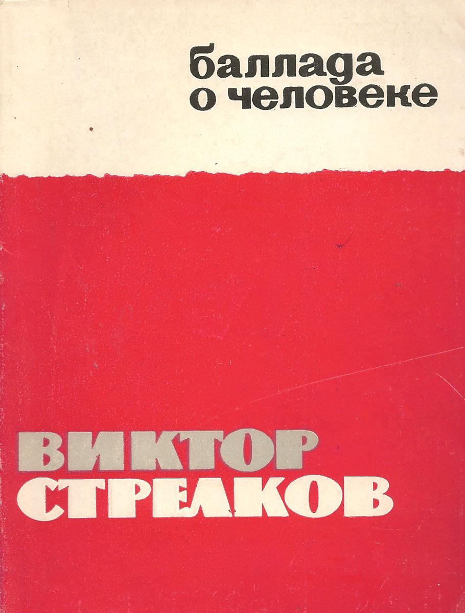 Виктор Стрелков Баллада о человеке владимир зазубрин алтайская баллада сборник