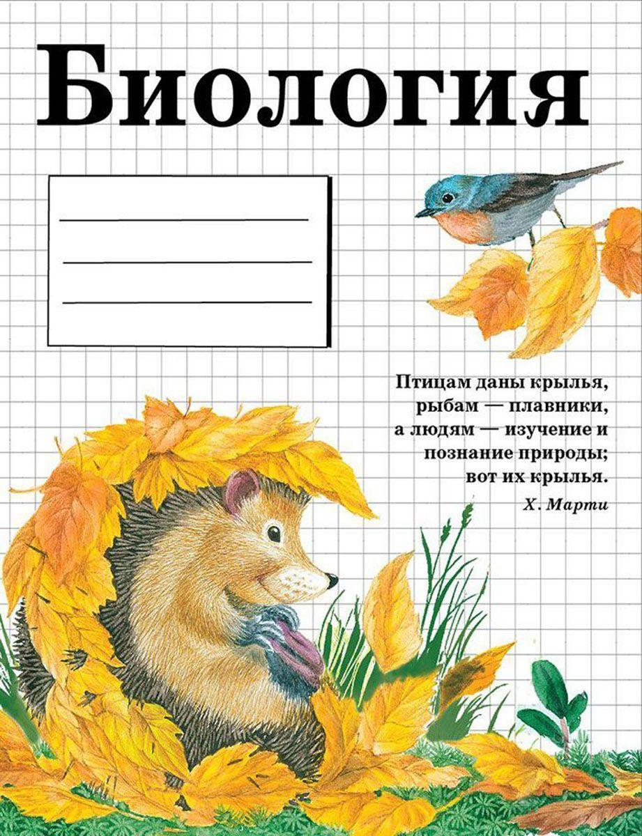 Титульный лист по биологии картинка