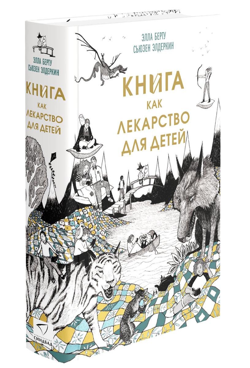 Э. Берту, С. Элдеркин Книга как лекарство для детей