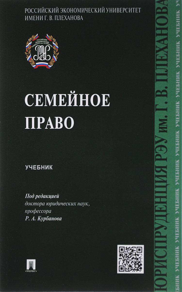 Рашад Курбанов,Евгений Богданов,А. Лалетина Семейное право. Учебник