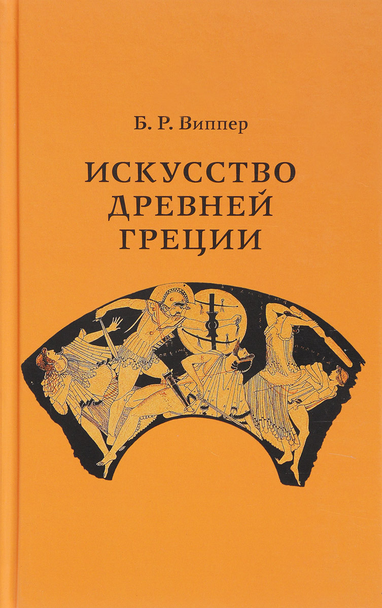 Б. Р. Виппер Искусство Древней Греции
