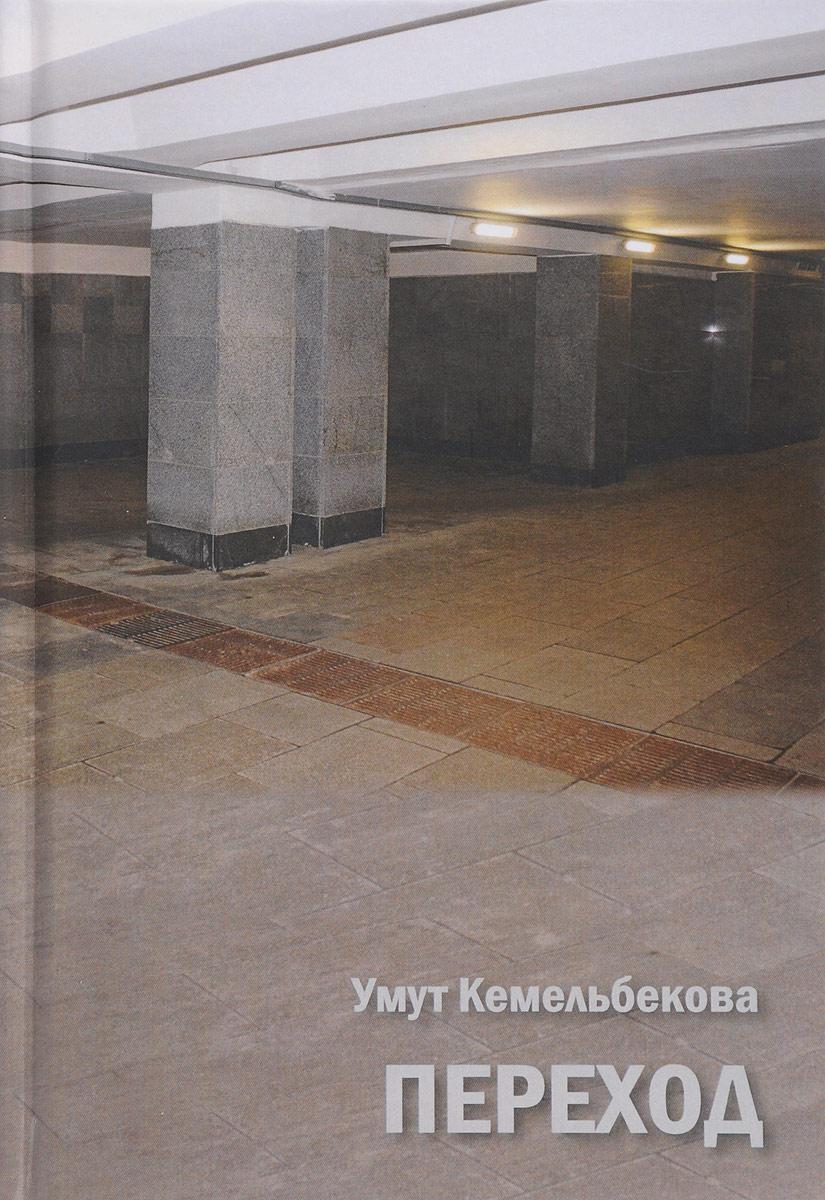 Переход. Умут Кемельбекова