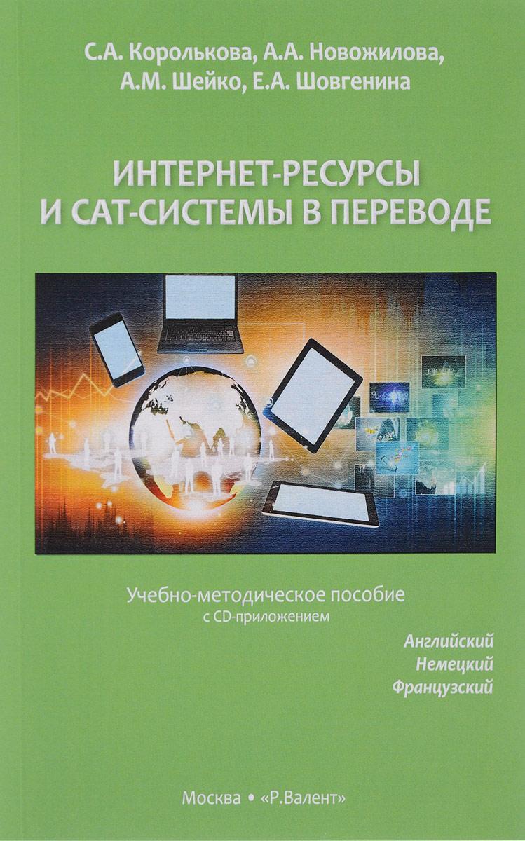С .А. Королькова, А. Новожилова, М. Шейко, Е. Шовгенина Интернет-ресурсы и САТ-системы в переводе (+ CD)