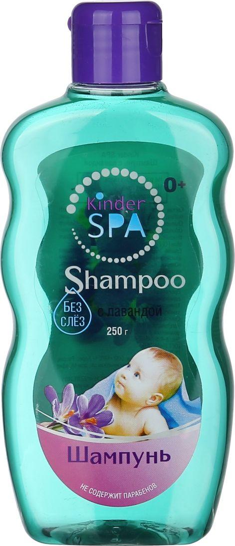 Kinder SPA детский шампунь с лавандой 250 мл h air spa шампунь детский увлажняющий с алоэ 354 мл