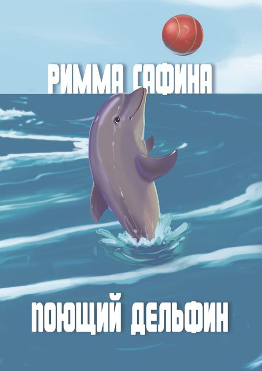 Поющий дельфин